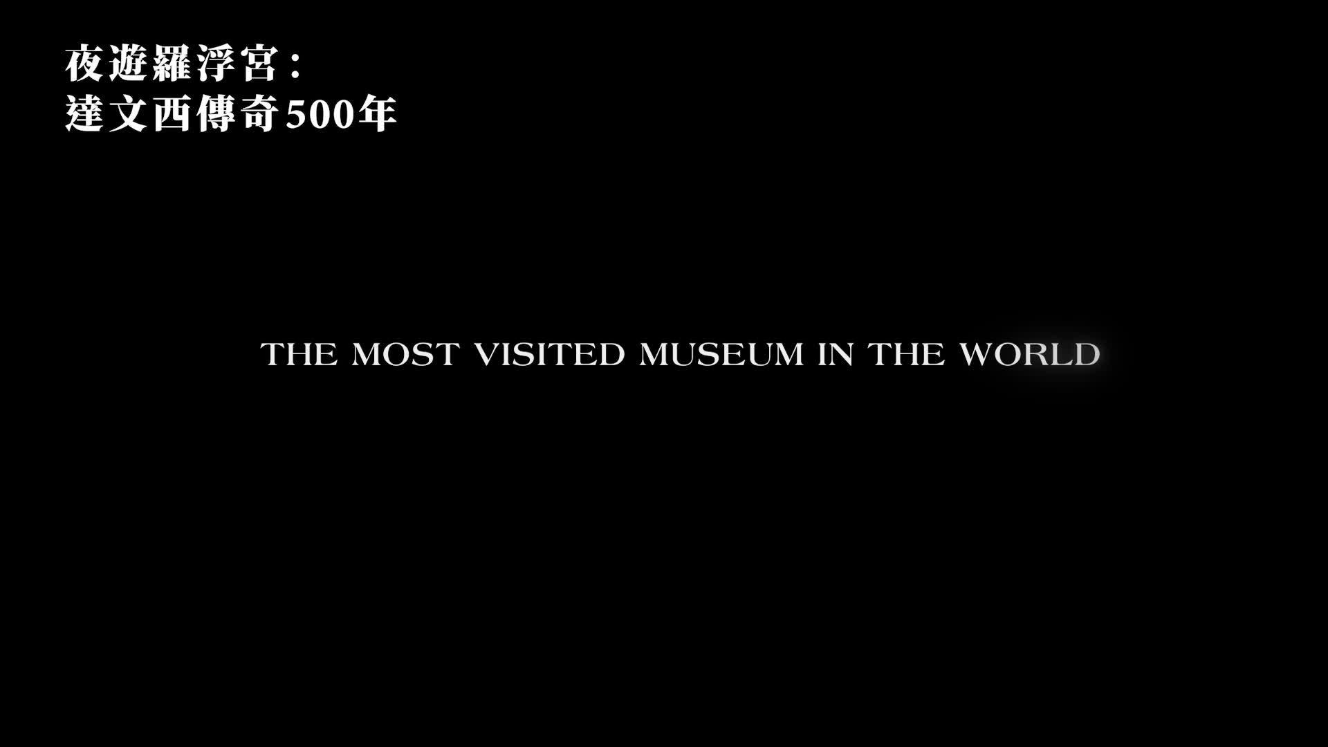 《夜遊羅浮宮:達文西傳奇500年》電影預告