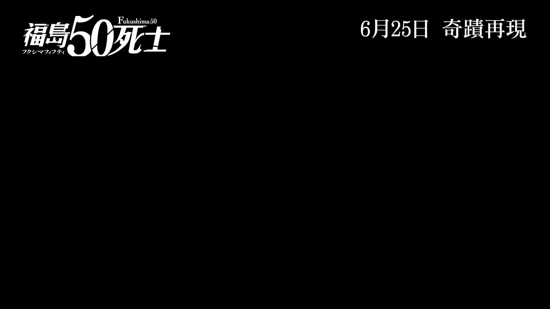 《福島50死士》電影預告