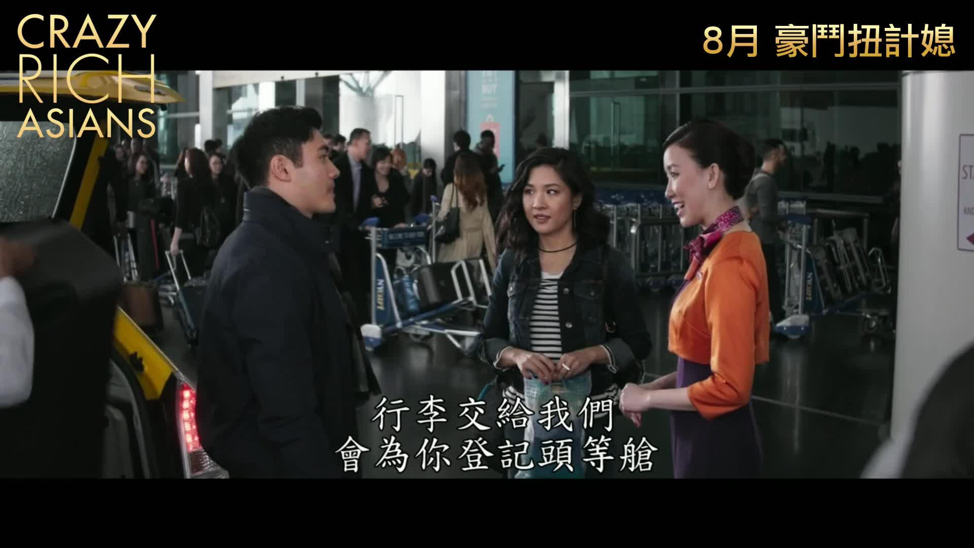 《Crazy Rich Asians》中文版預告