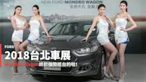 【台北車展預賞速報】馬丁旅行者釋出!Ford Mondeo Wagon 135.9萬預接引進!