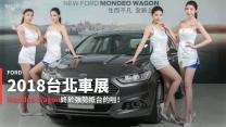 【台北車展預賞速報】馬丁旅行者釋出!Ford Mondeo Wagon 135.9萬預接引進!