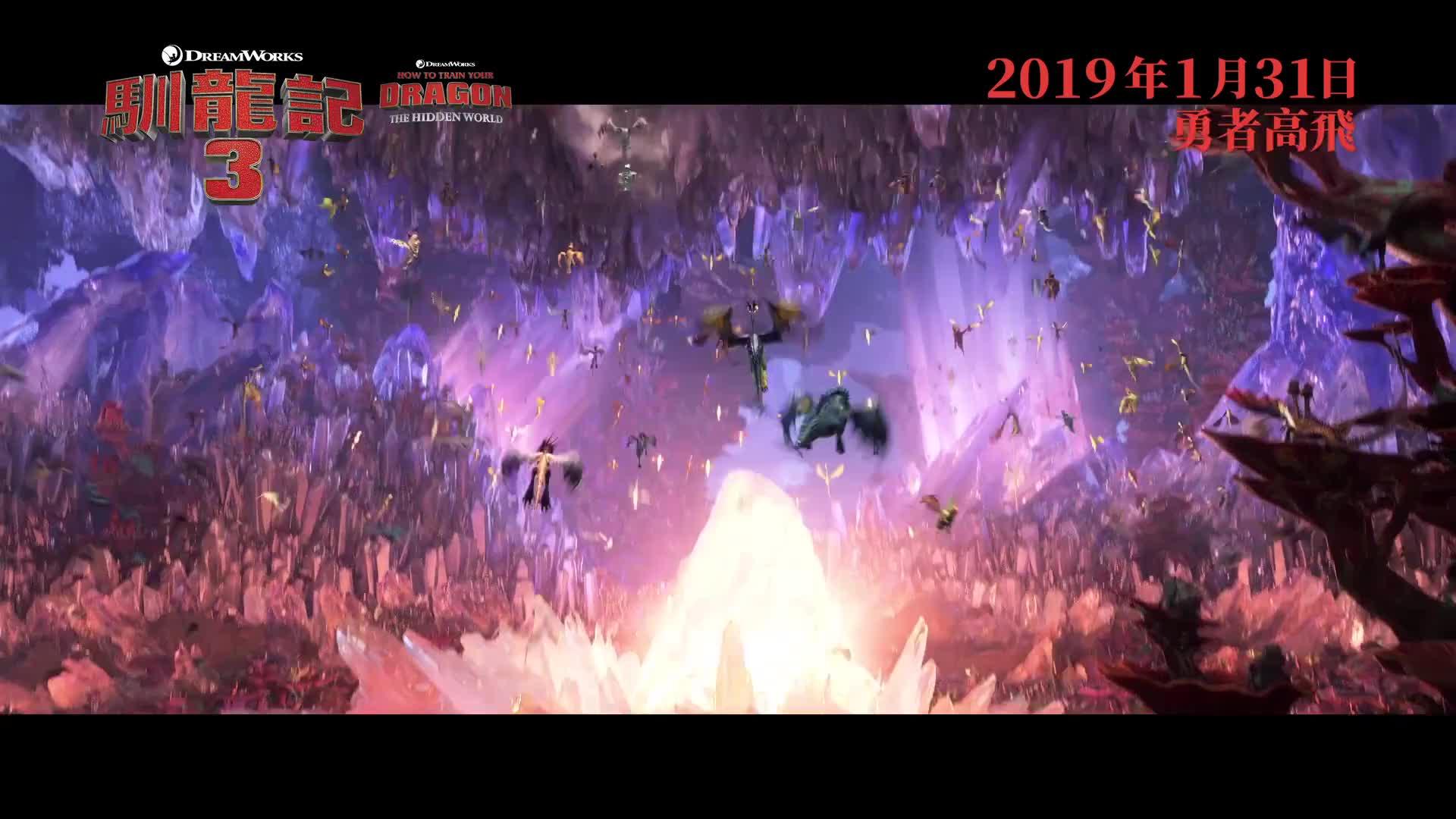 《馴龍記3》預告