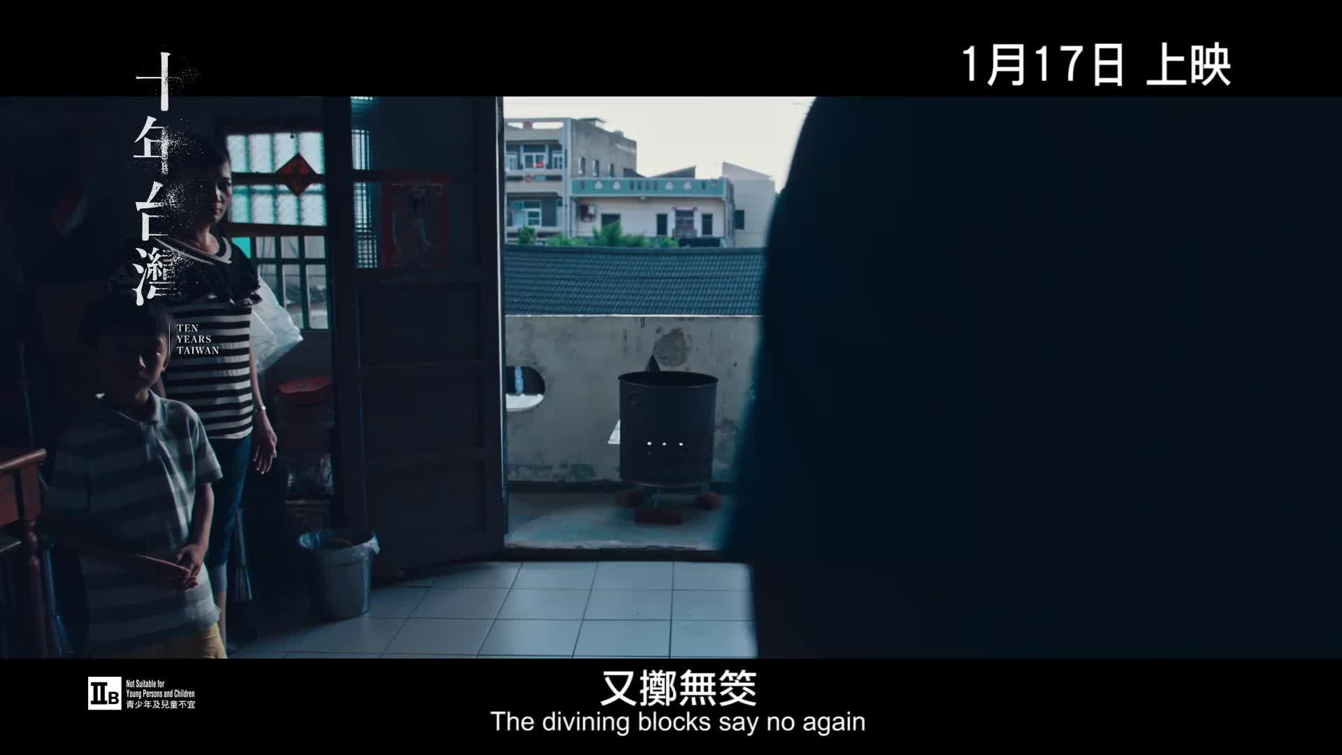 《十年台灣》中文預告