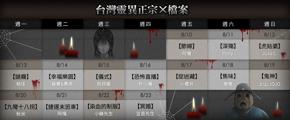 《台灣靈異正宗X檔案》各作品的推出時間。(圖:LINE提供)