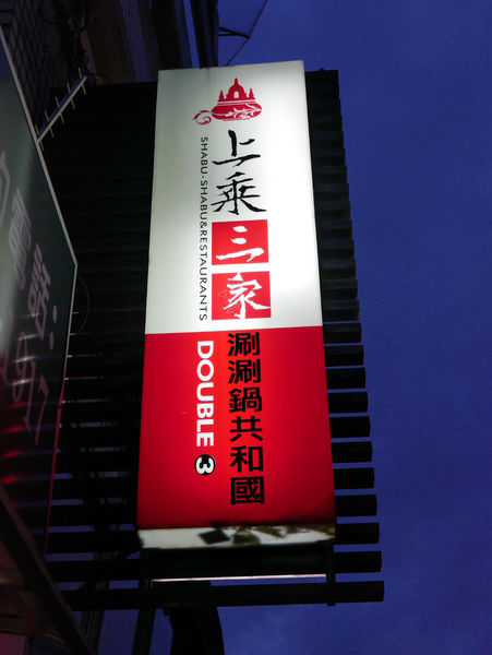 P1030436.JPG