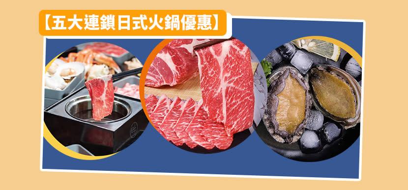 五大連鎖日式火鍋優惠