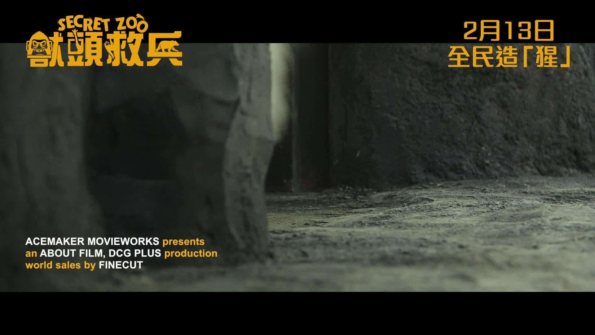 《獸頭救兵》電影預告