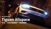 【新車速報】多載2人很可以!?Volkswagen Tiguan Allspace瑞芳山區試駕