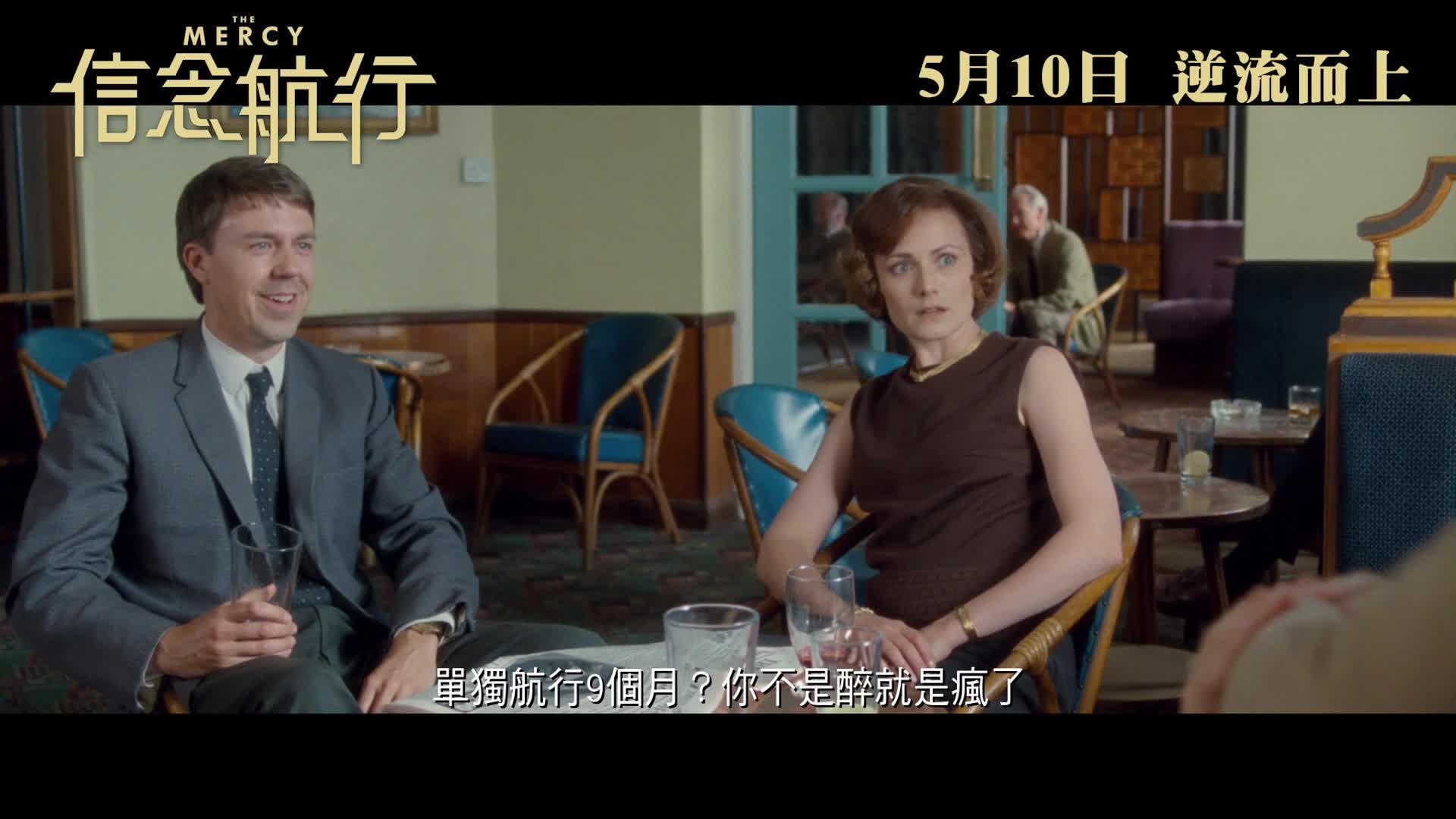 《信念航行》中文版預告