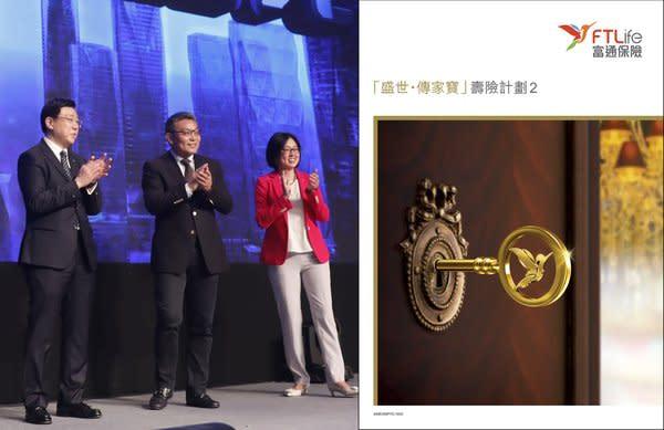 富通保險董事長方林 (中)、行政總裁楊德灝(左)及首席產品總監楊娟(右) 宣佈「盛世.傳家寶」2正式推出。