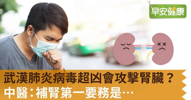 肺炎病毒超凶會攻擊腎臟?保護腎臟這樣做