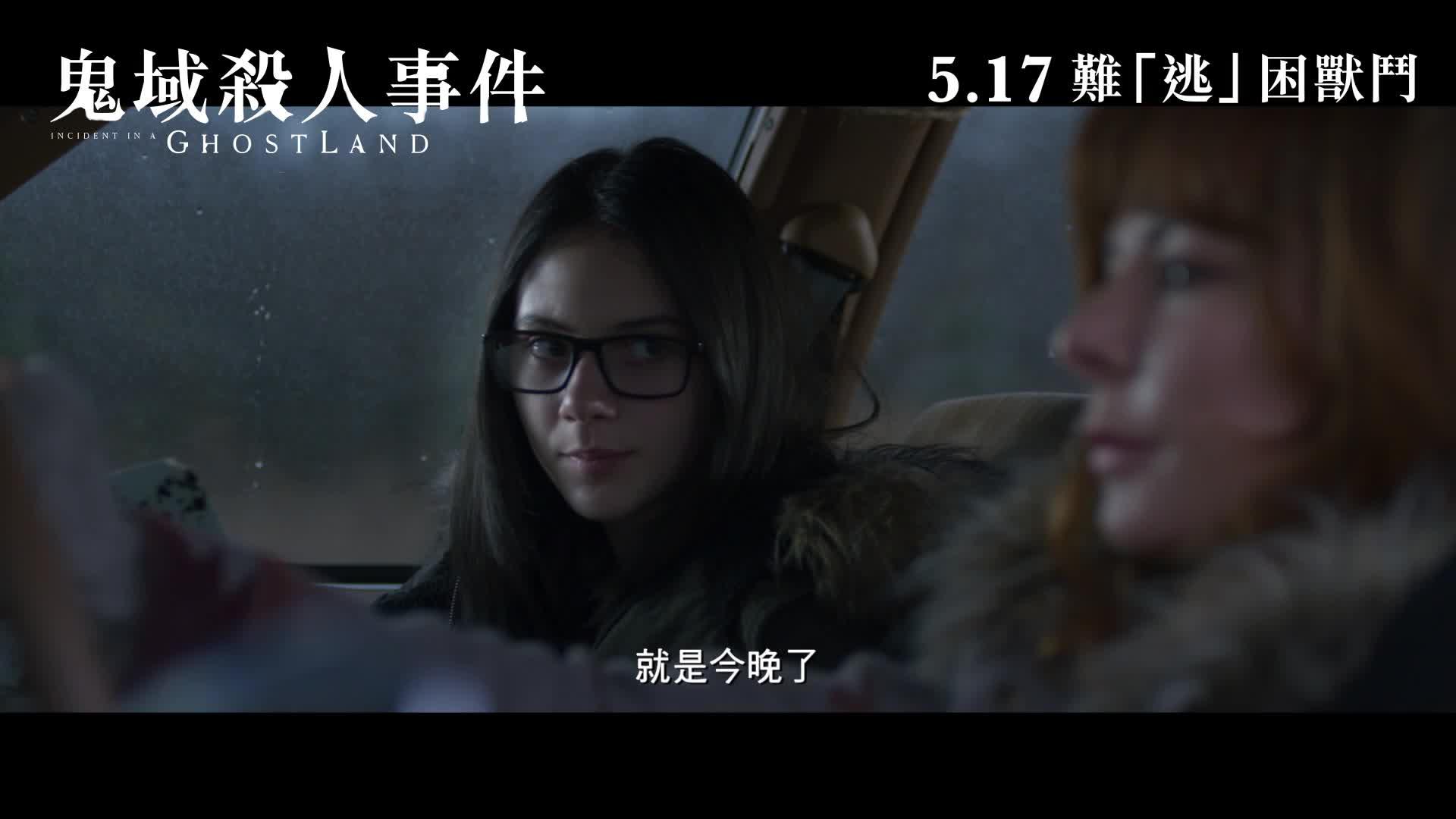 《鬼域殺人事件》中文版預告