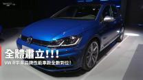 【新車速報】注入R性能血統!Volkswagen品牌性能車款全面進攻!