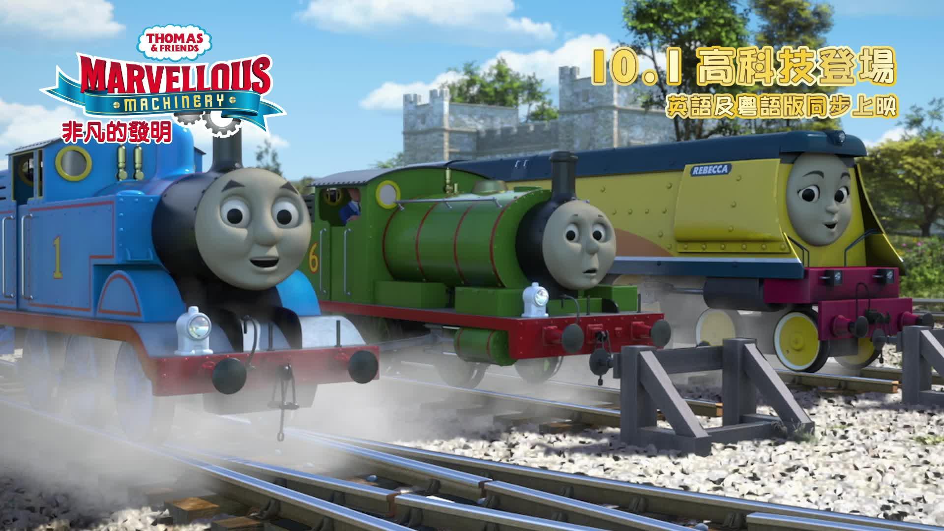 《Thomas & Friends 非凡的發明》電影預告
