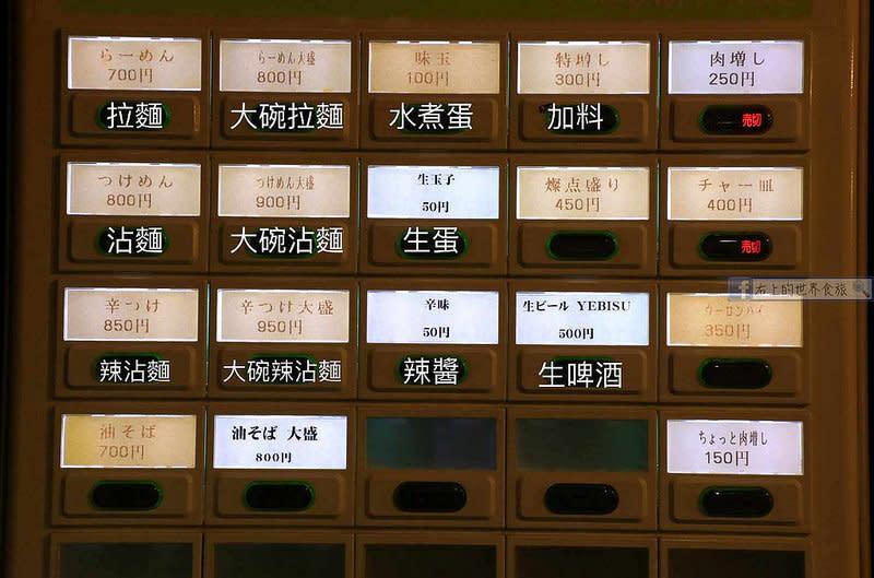 東京拉麵-燦燦斗2761