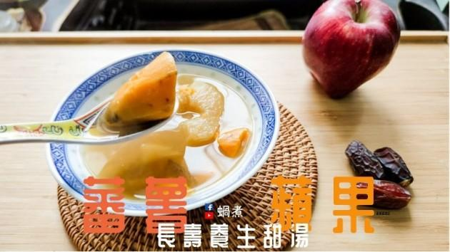 蕃薯蘋果糖水 長壽 養生 甜湯