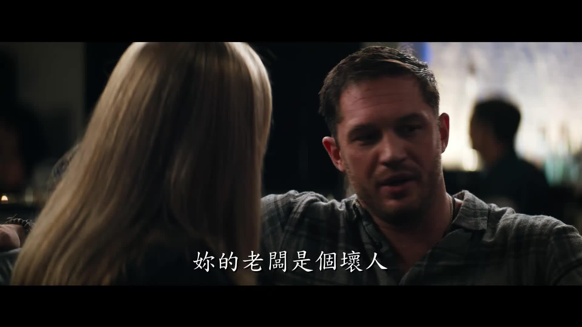 《毒魔》中文預告2