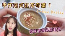 簡單來個異國浪漫!DIY手作法式紅茶布蕾