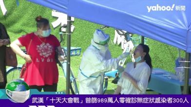 武漢全城普篩 檢出無症狀感染者300人