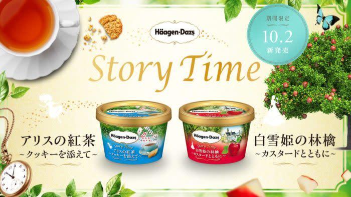 日本哈根達斯新口味