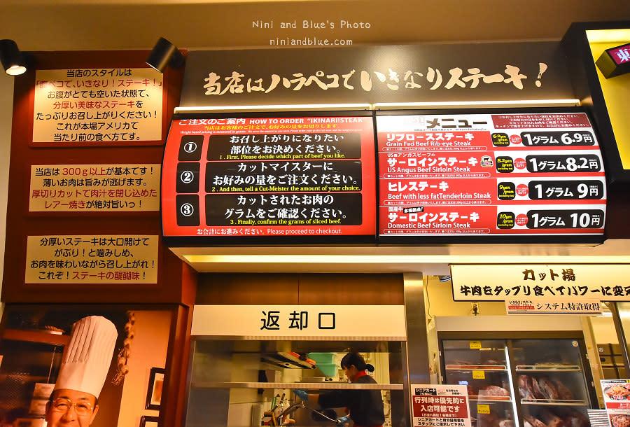 ikinari steak 日本人氣立食牛排09