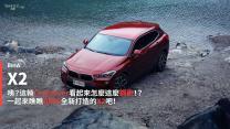 【新車速報】跨界身軀鋼砲魂!BMW X2 sDrive 20i M Sport X城郊試駕