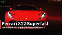 【新車速報】難怪稱作超級快!Ferrari 812 Superfast火辣抵台!