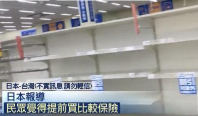 假訊息「衛生紙原料做口罩」亂日本