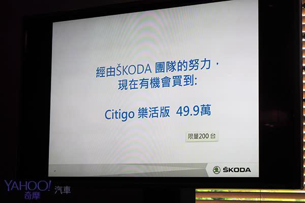 49.9萬下殺最低價!Skoda Citigo限量200輛划算販售中!