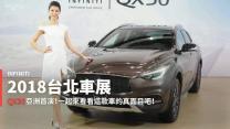 【台北車展預賞速報】東西薈萃、首度來台!Infiniti QX30亞洲首現!