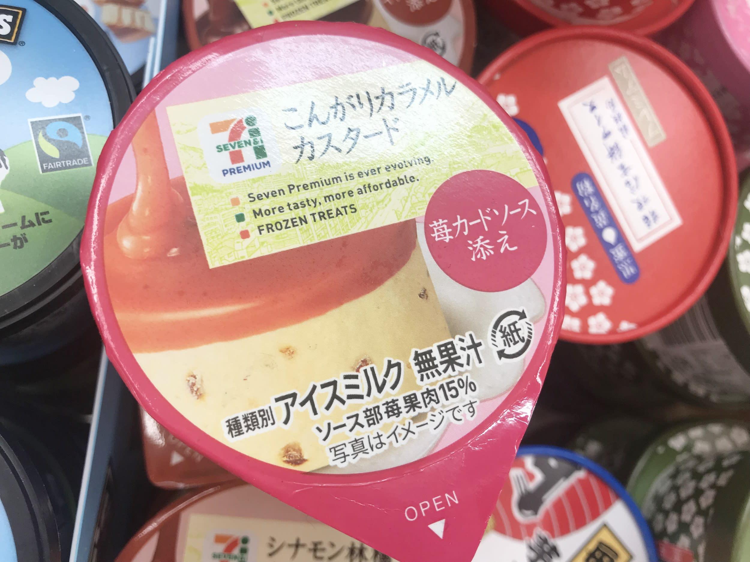 卡士達冰淇淋