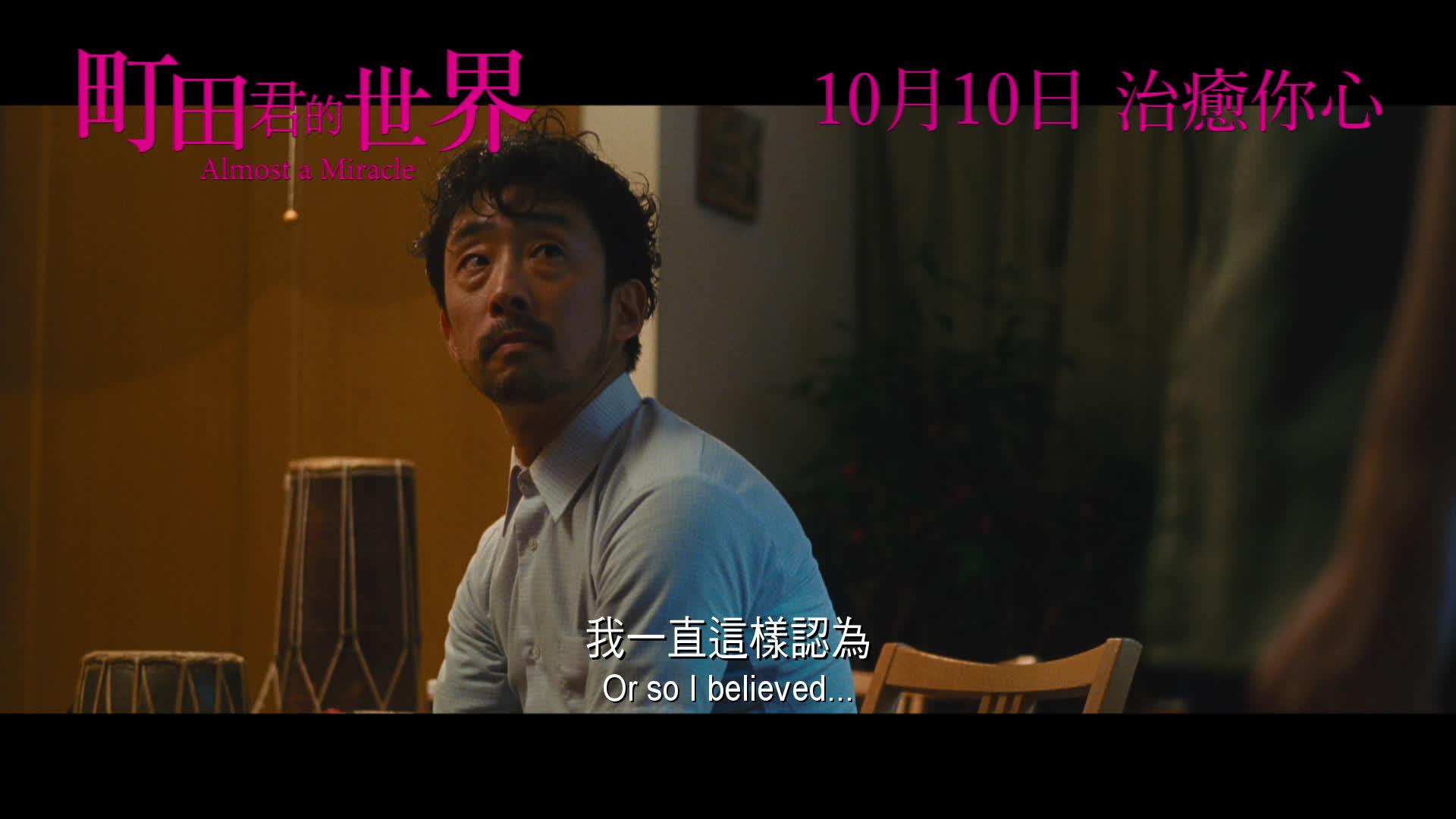《町田君的世界》電影預告