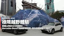 【新車速報】都市叢林大挑戰!2017 Mercedes-Benz極限越野體驗台北信義區展開!