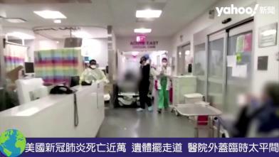 美死亡近萬 遺體直接放在醫院走道
