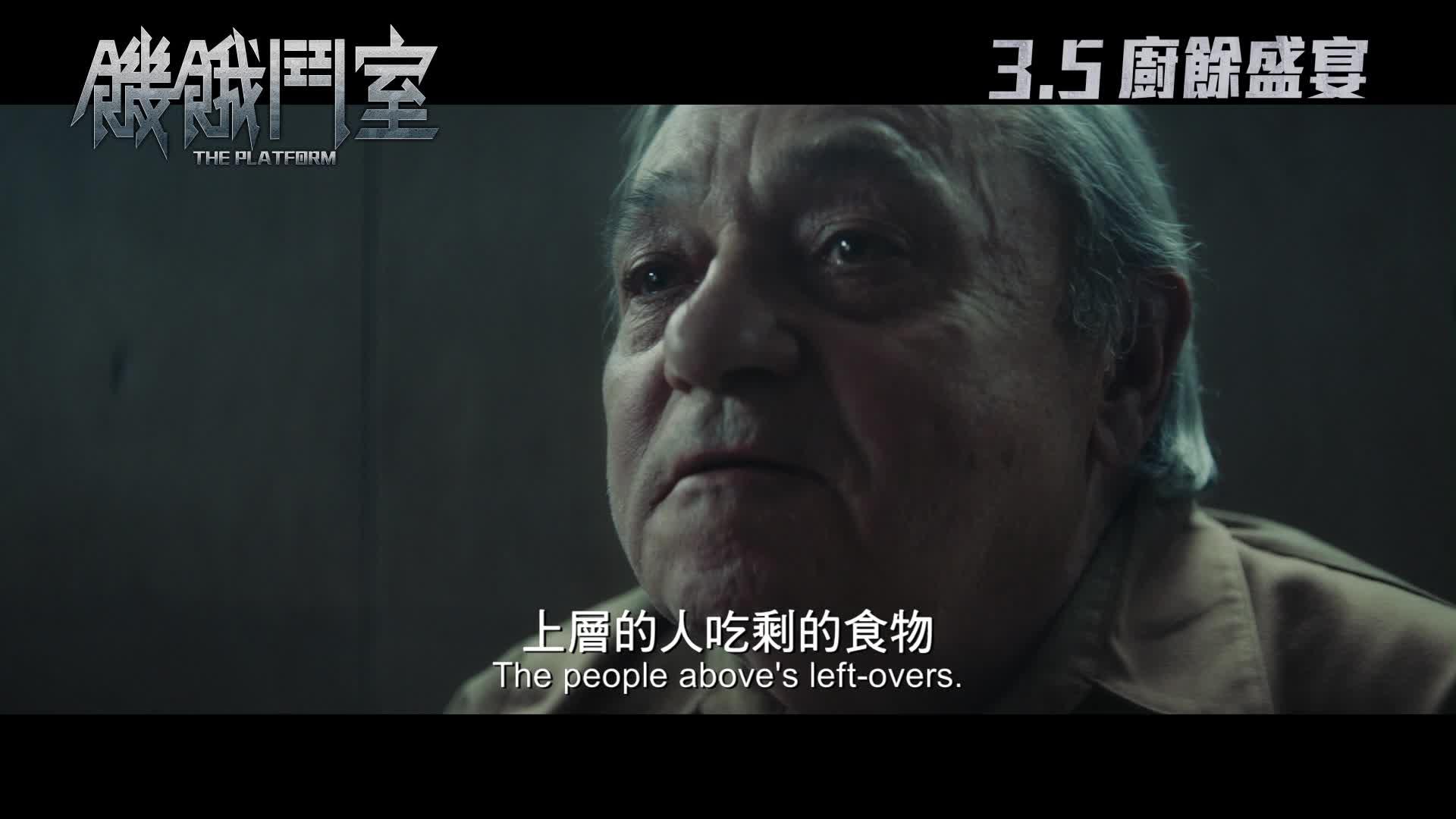 《饑餓鬥室》電影預告
