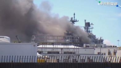 美「好人理查號」兩棲艦爆炸 18人傷