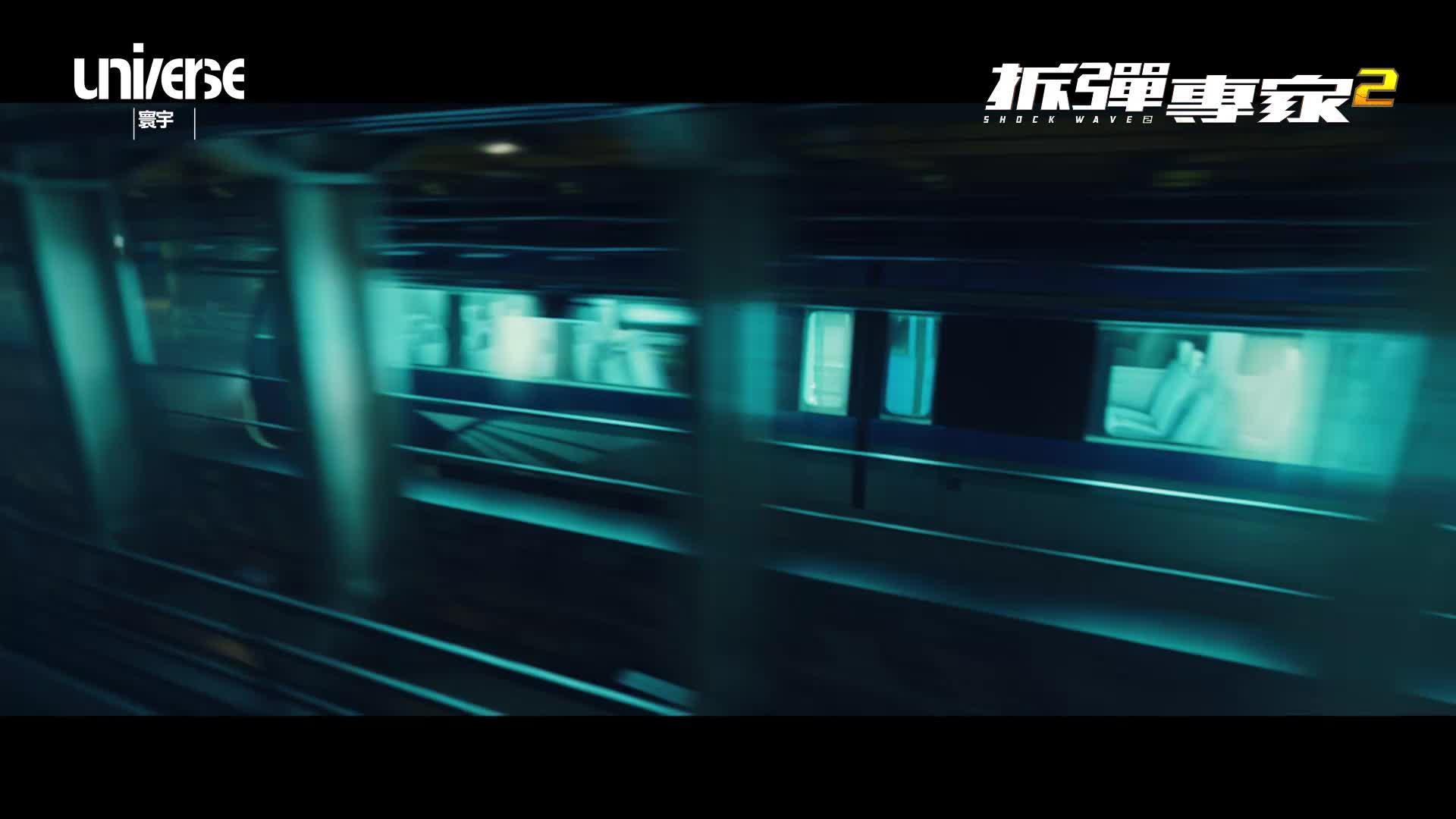 《拆彈專家2》電影預告