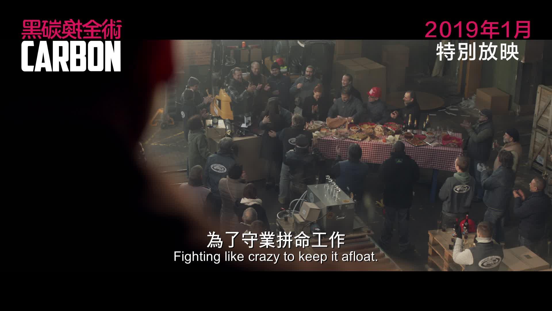《黑碳換金術》中文預告