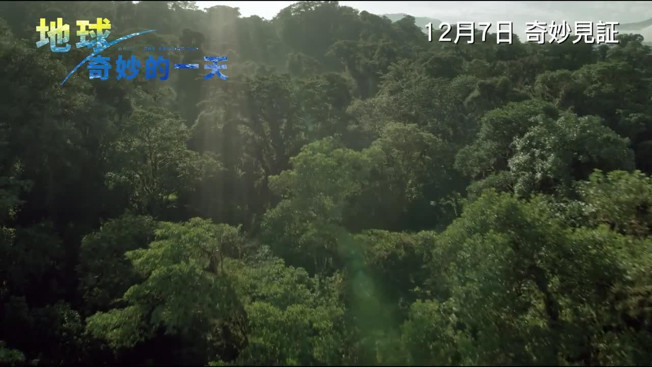 《地球:奇妙的一天》預告