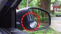 【汽車知識+】Vol.14 照後鏡學問大:原來廣角後視鏡這麼好用!