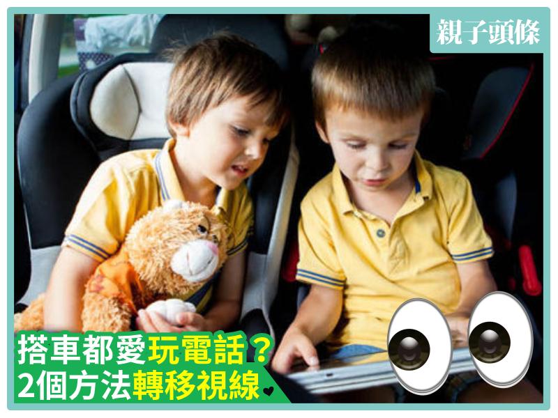 【睇少陣】搭車都愛玩電話?2個方法轉移視線