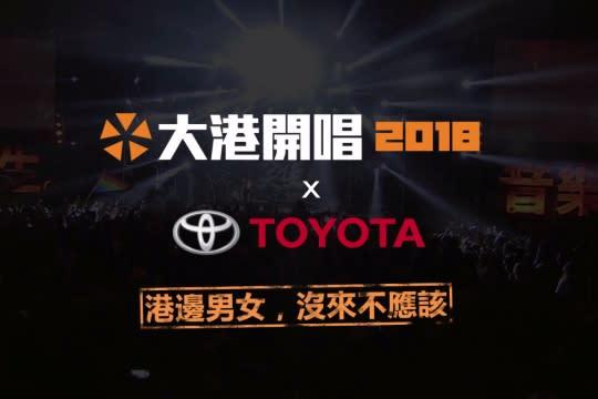 2018大港開唱 X Toyota即將來臨 3/24~25熱血搖滾高雄港邊