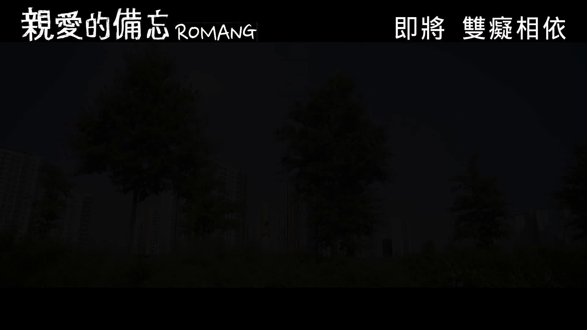 《親愛的備忘》電影預告