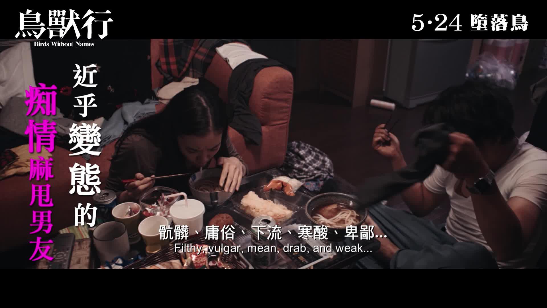 《鳥獸行》中文版預告