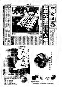 921地震報紙頭版回顧 台灣的傷痕癒合了嗎