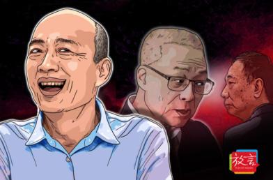「國瑜黨」和「國民黨」殊死鬥