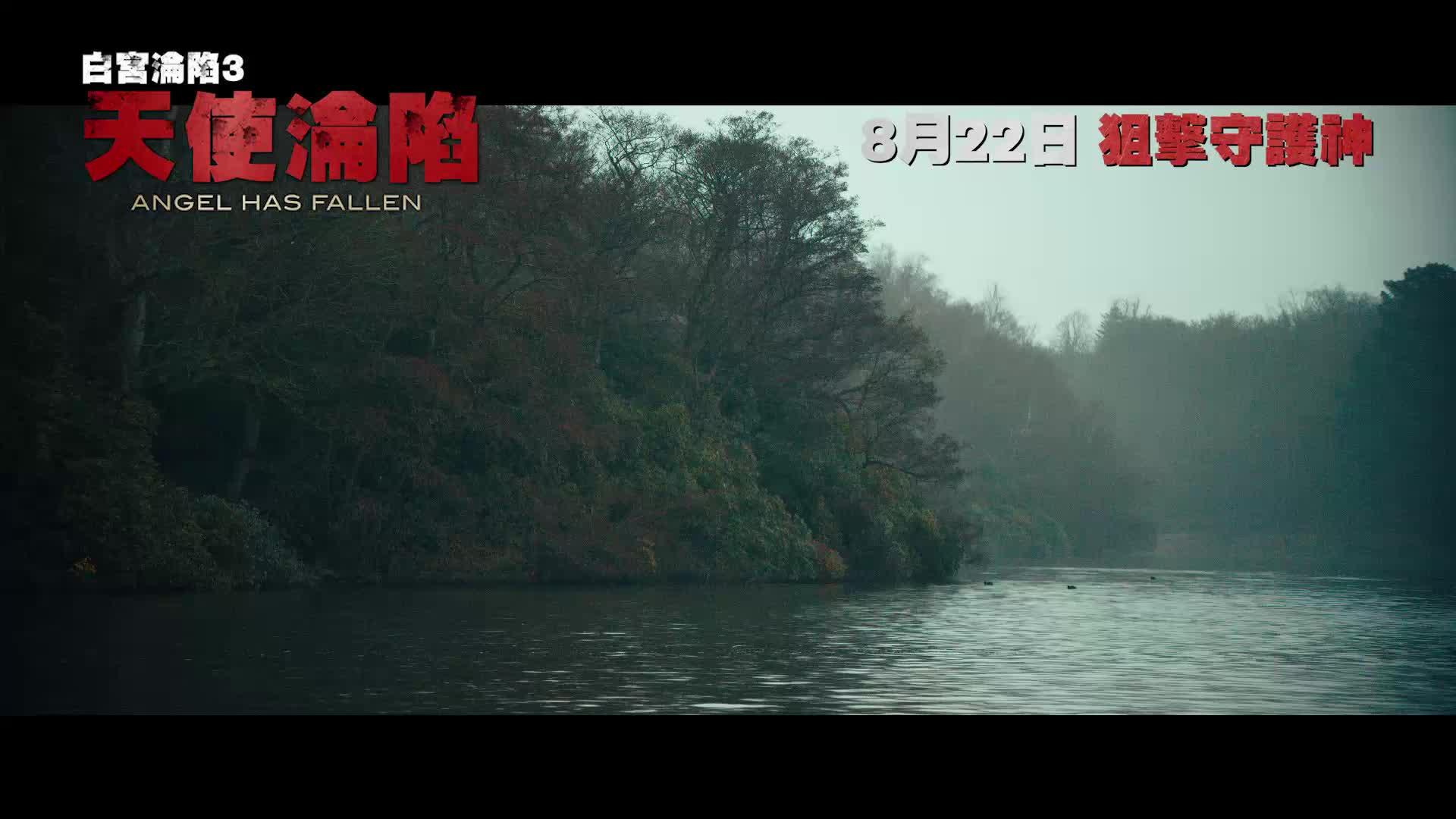 《白宮淪陷3:天使淪陷》電影預告