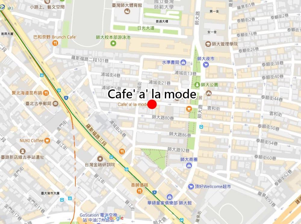Cafe a la mode 師大店店址:台北市大安區雲和街2-1號。