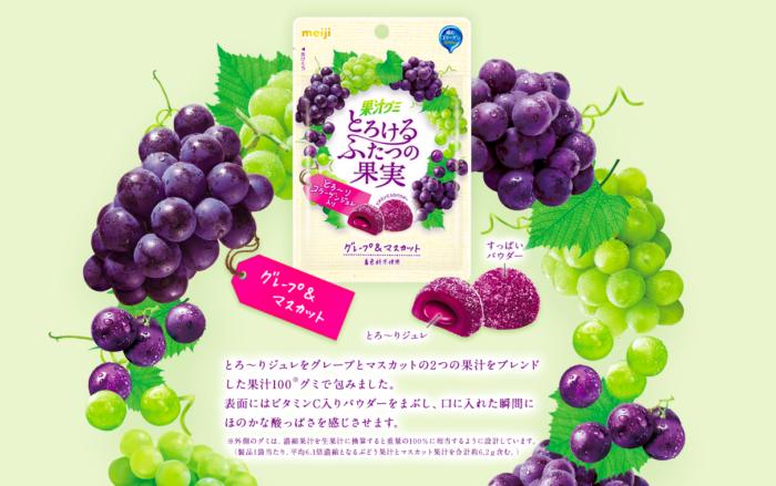 明汁果汁軟糖2種口味混合葡萄麝香葡萄