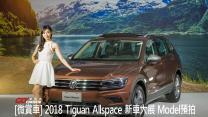 【GoChoice購車趣】VW Tiguan Allspace 大一點更剛好